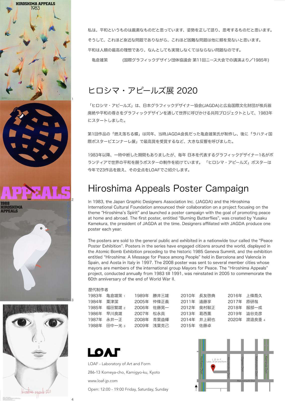 「ヒロシマ・アピールズ展2020」(会員多数)