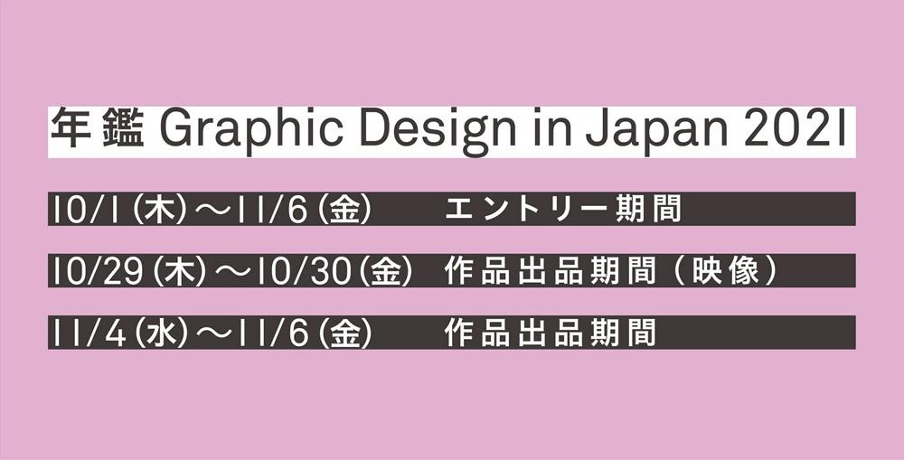年鑑「Graphic Design in Japan 2021」の制作について[2020.11.6更新]