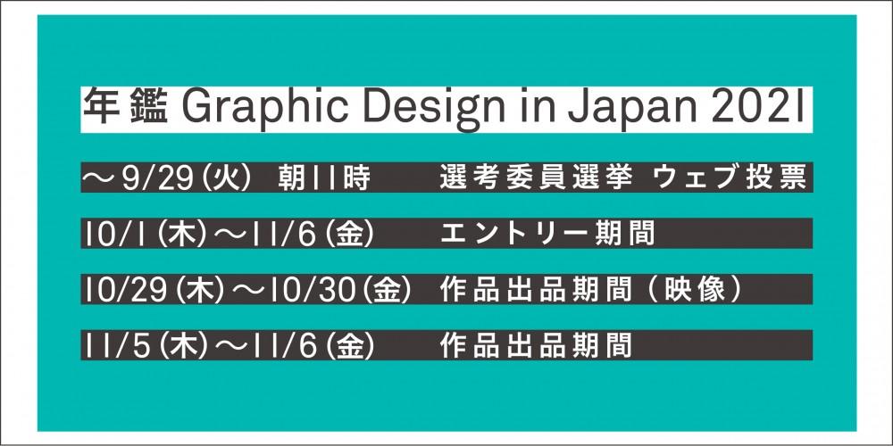 年鑑「Graphic Design in Japan 2021」の制作について