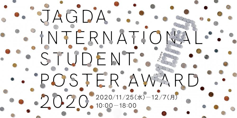 展覧会「JAGDA国際学生ポスターアワード2020」 国立新美術館(東京・六本木)