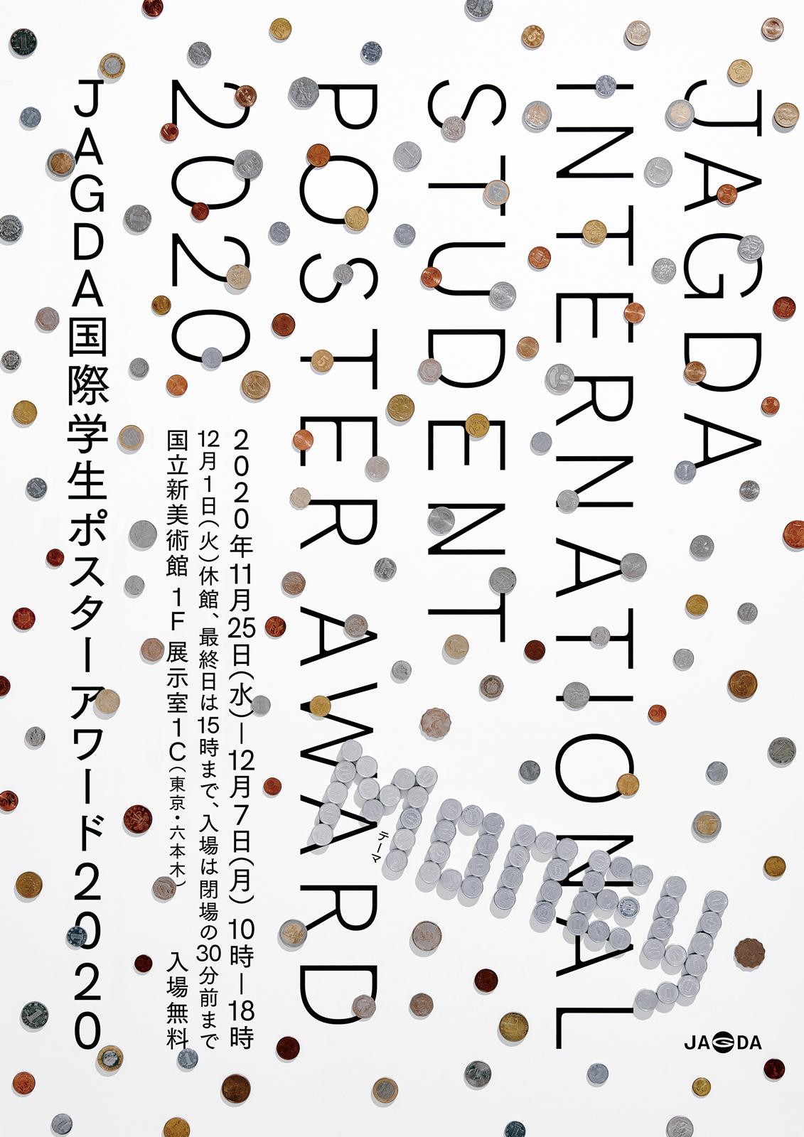 展覧会「JAGDA国際学生ポスターアワード2020」開催