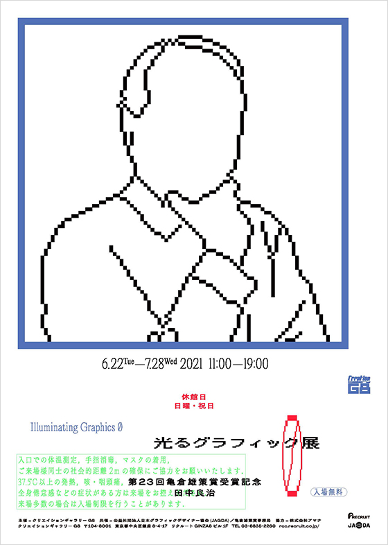 第23回亀倉雄策賞受賞記念 田中良治「光るグラフィック展 0 」