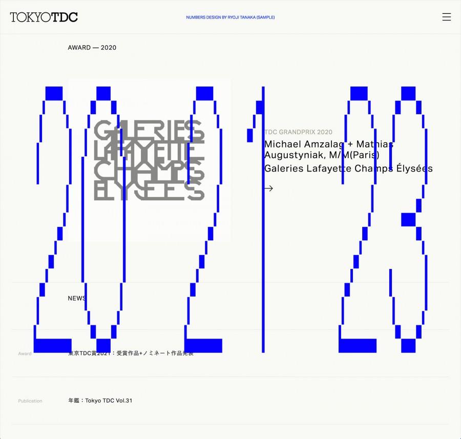 Tokyo TDC ウェブサイト | 田中良治