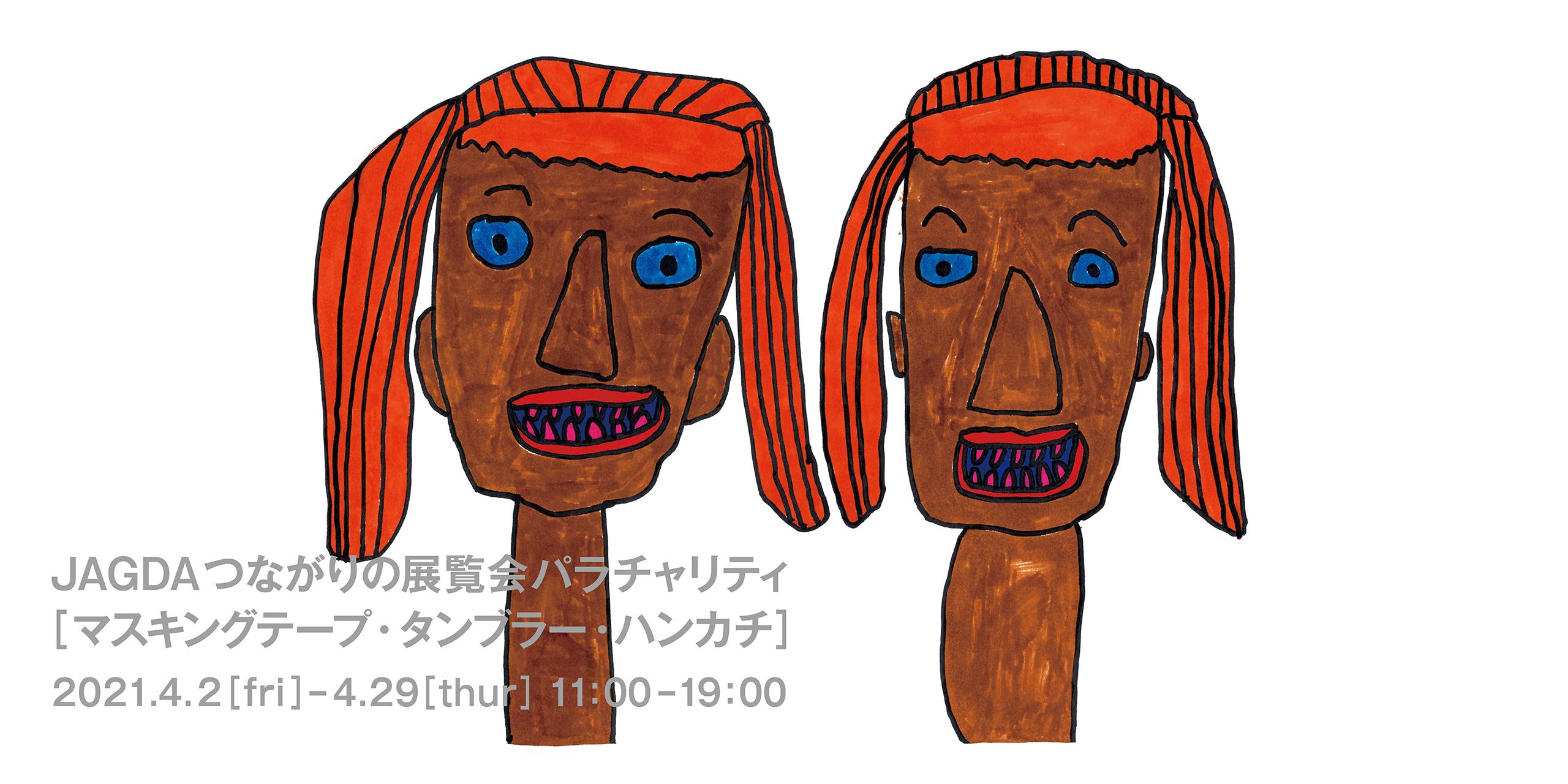 東京ミッドタウン・デザインハブ第90回企画展 JAGDAつながりの展覧会 パラチャリティ