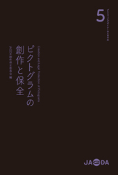 グラフィックデザイナーのための本5 「ピクトグラムの創作と保全」