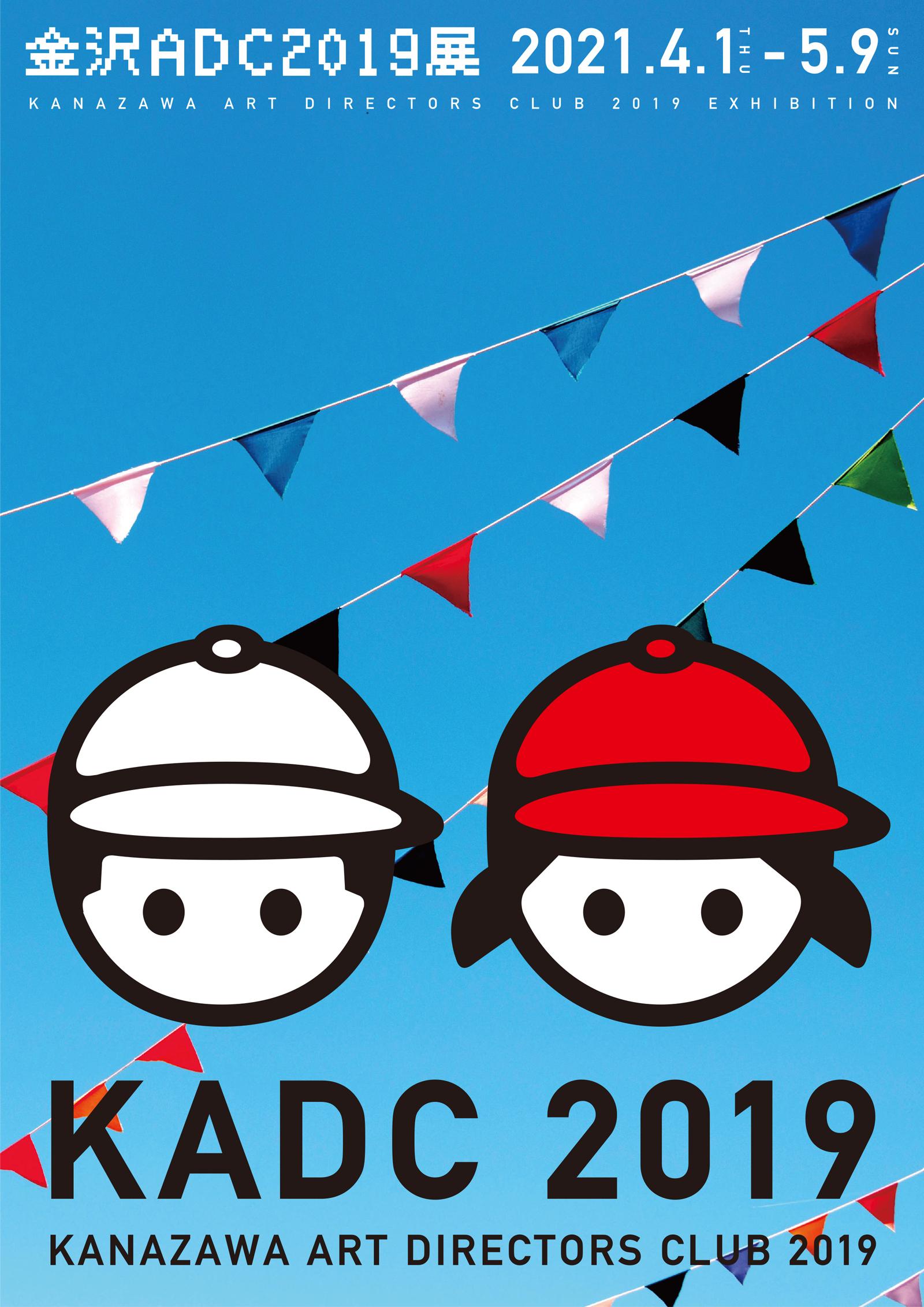 金沢ADC2019展(会員多数)