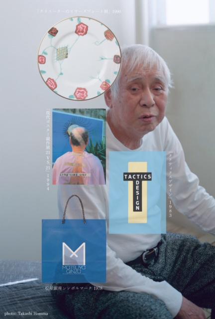 仲條正義作品集出版記念展 「仲條 NAKAJO」