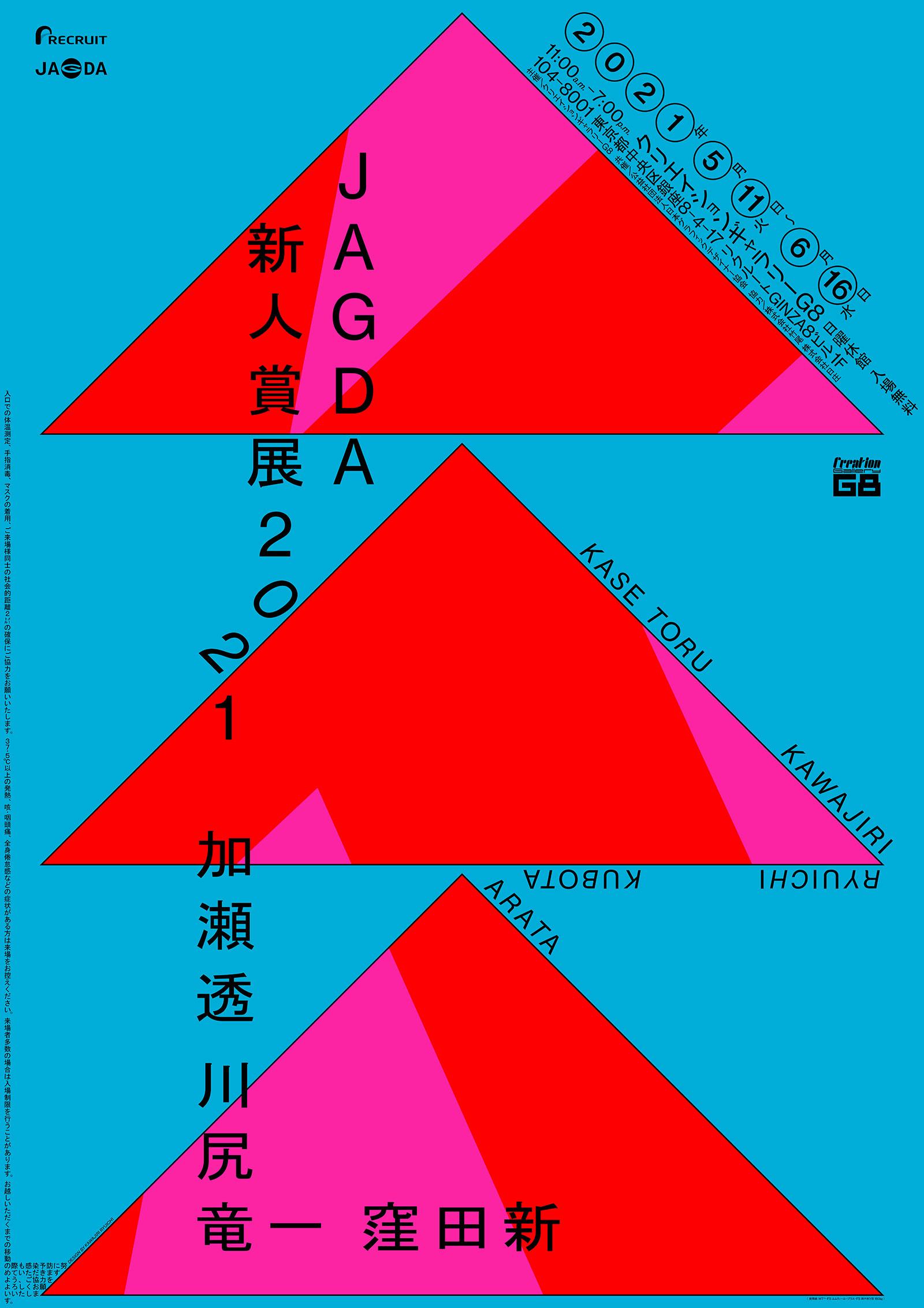 JAGDA新人賞展2021 加瀬 透・川尻竜一・窪田 新