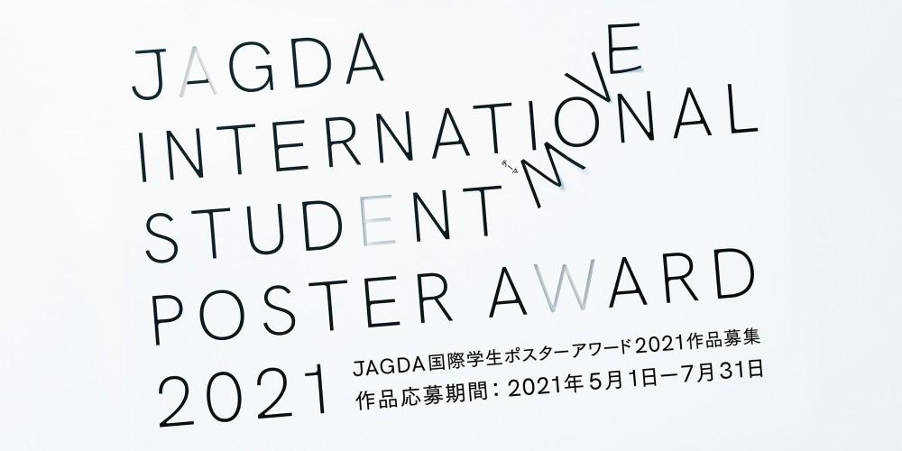 「JAGDA国際学生ポスターアワード2021」作品募集(7/31締切)