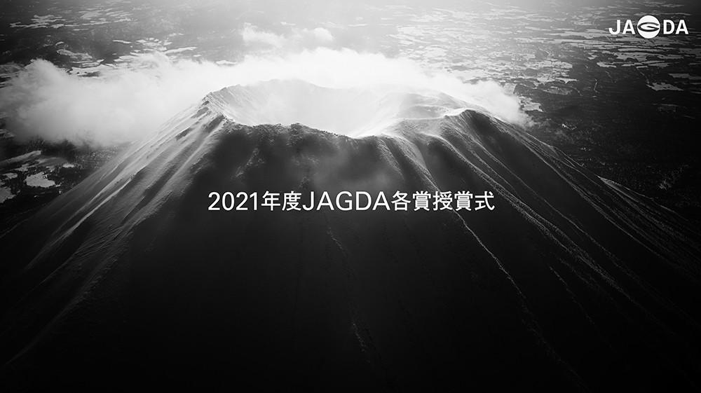 2021年度JAGDA各賞授賞式を配信します(2021.8.1更新)