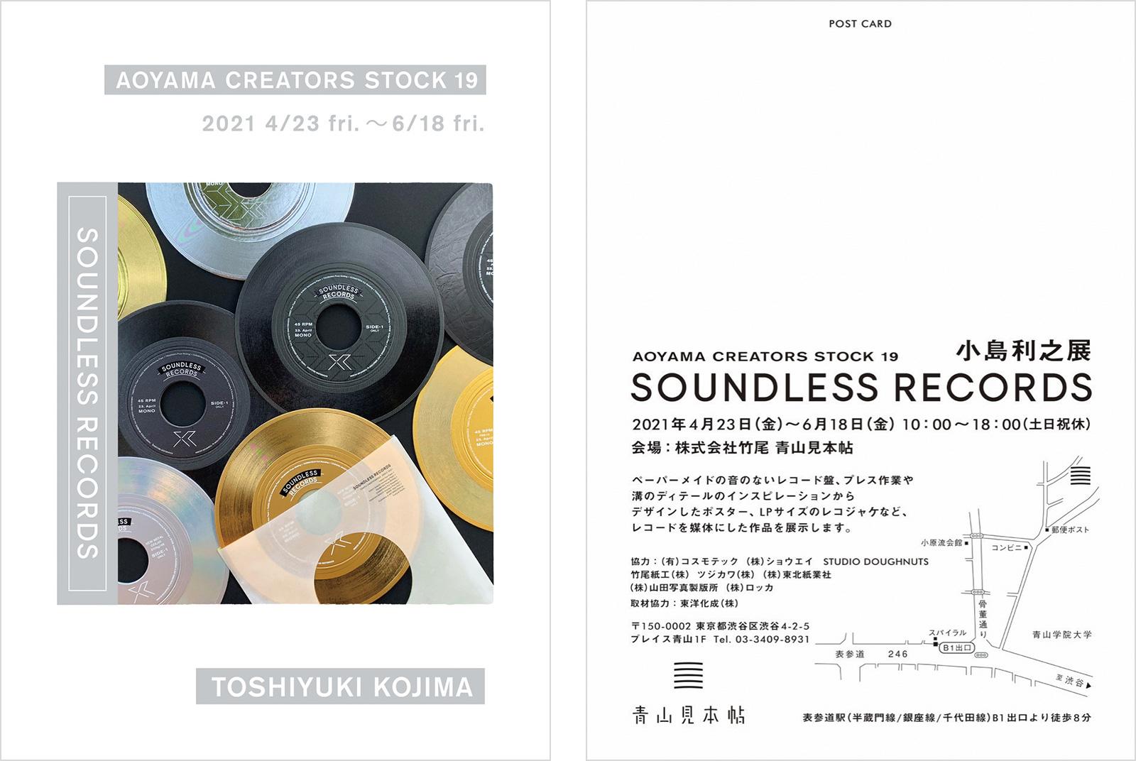 AOYAMA CREATORS STOCK 19 小島利之展 SOUNDLESS RECORDS