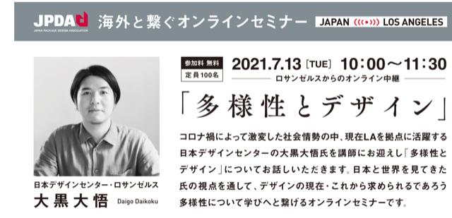 JPDAデザインセミナー「多様性とデザイン」(大黒大悟)