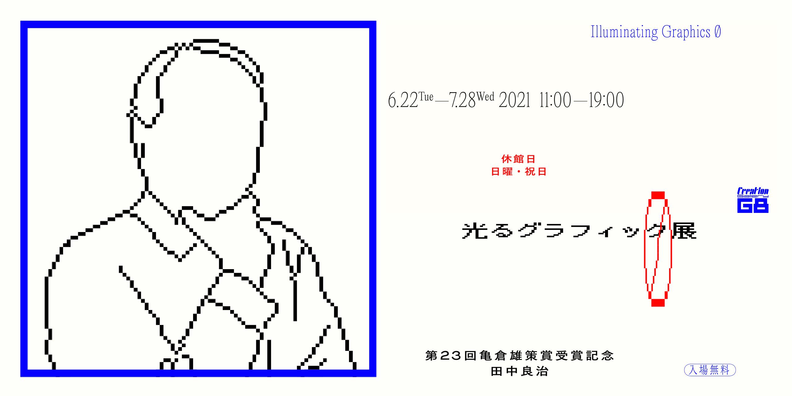 第23回亀倉雄策賞受賞記念 田中良治「光るグラフィック展 0 」7/28まで開催中