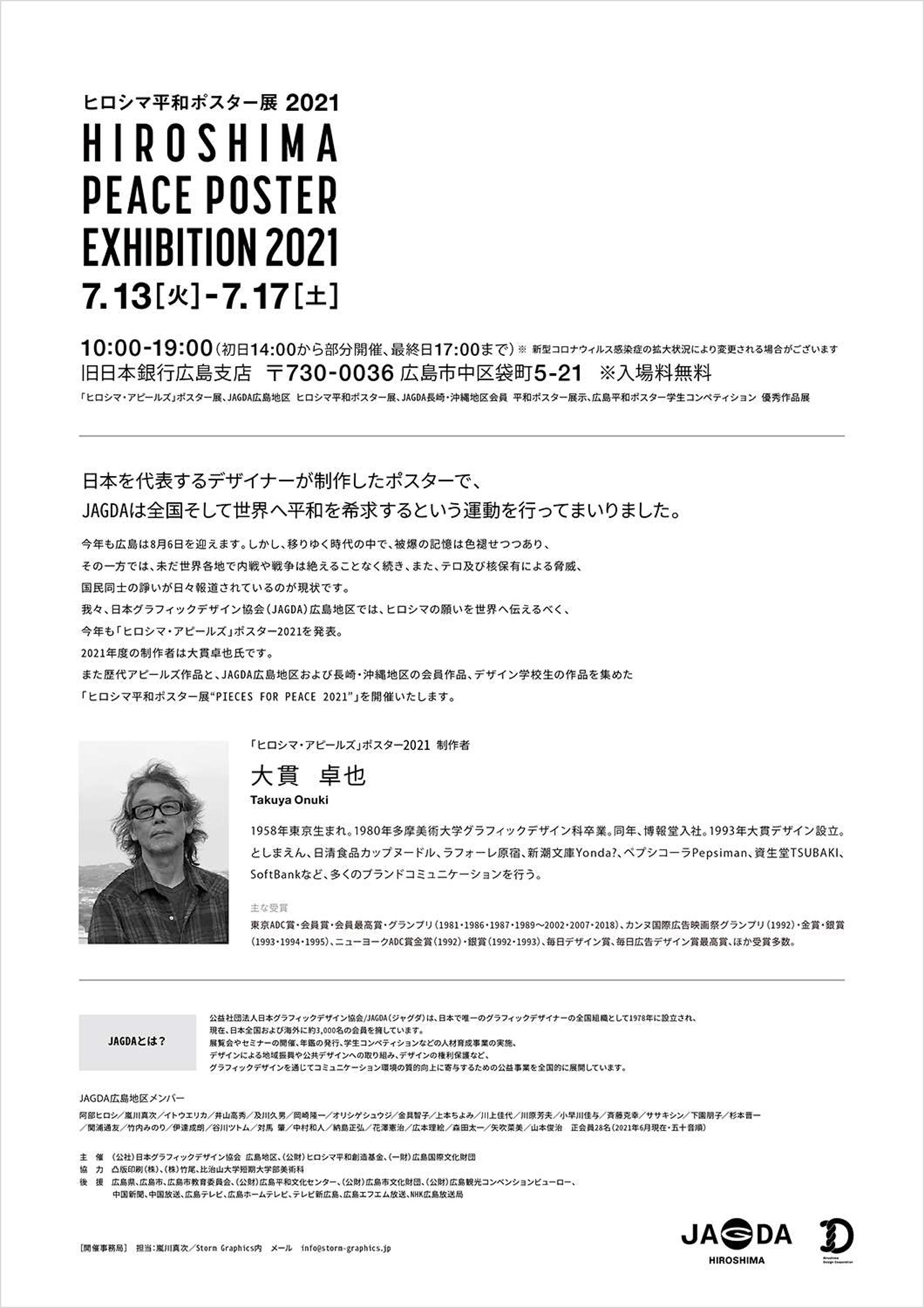 ヒロシマ平和ポスター展 PIECES FOR PEACE 2021【JAGDA広島地区】