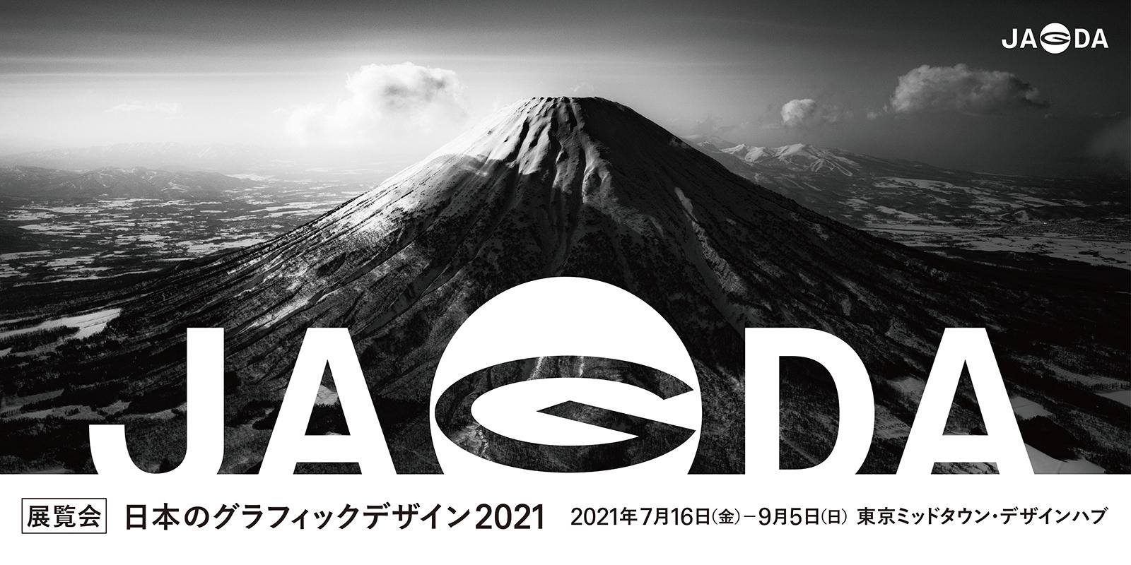 年鑑2021版発行、掲載作品展を7/16よりスタート