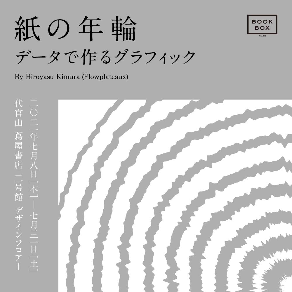 BOOK BOX No.79 木村 浩康 紙の年輪〜データで作るグラフィック〜