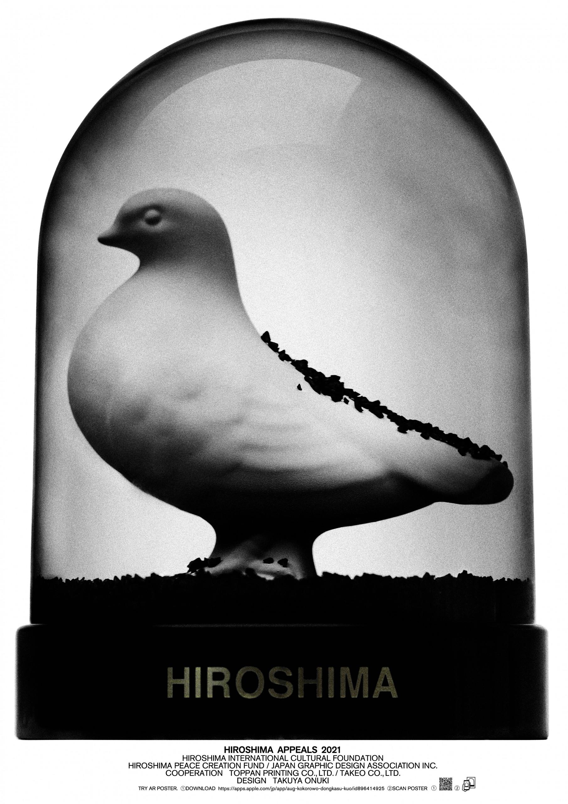 「ヒロシマ・アピールズ 」ポスター2021(デザイン:大貫卓也)