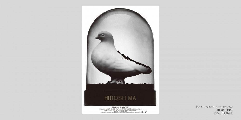 「ヒロシマ・アピールズ」ポスター2021、完成(デザイン:大貫卓也)