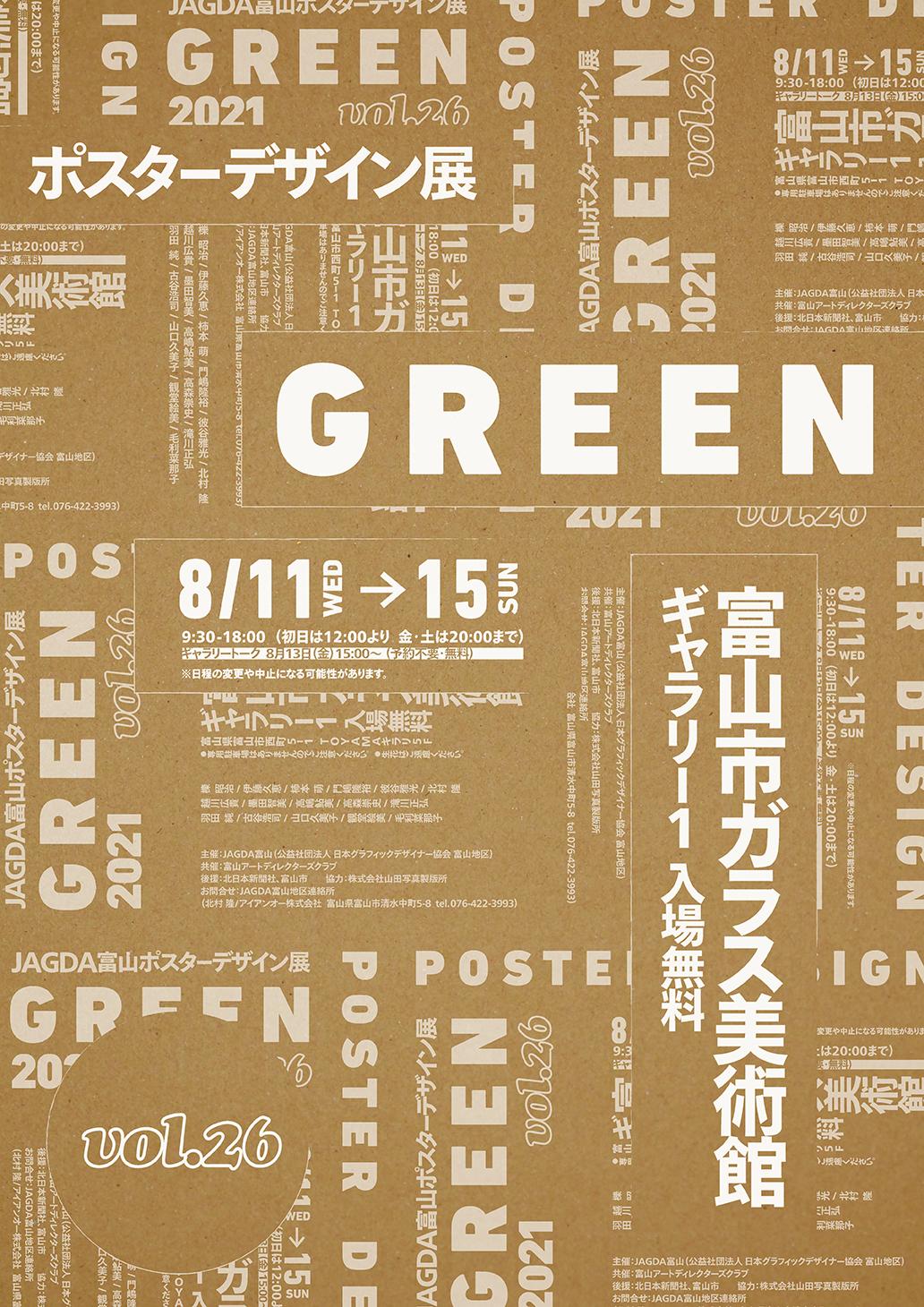JAGDA富山ポスターデザイン展2021 GREEN vol.26【JAGDA富山地区】