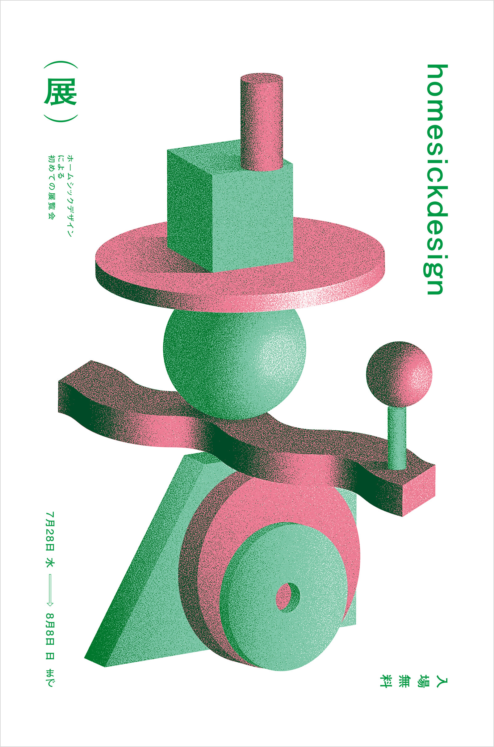 homesickdesign展(清水真介、黒丸健一ほか)