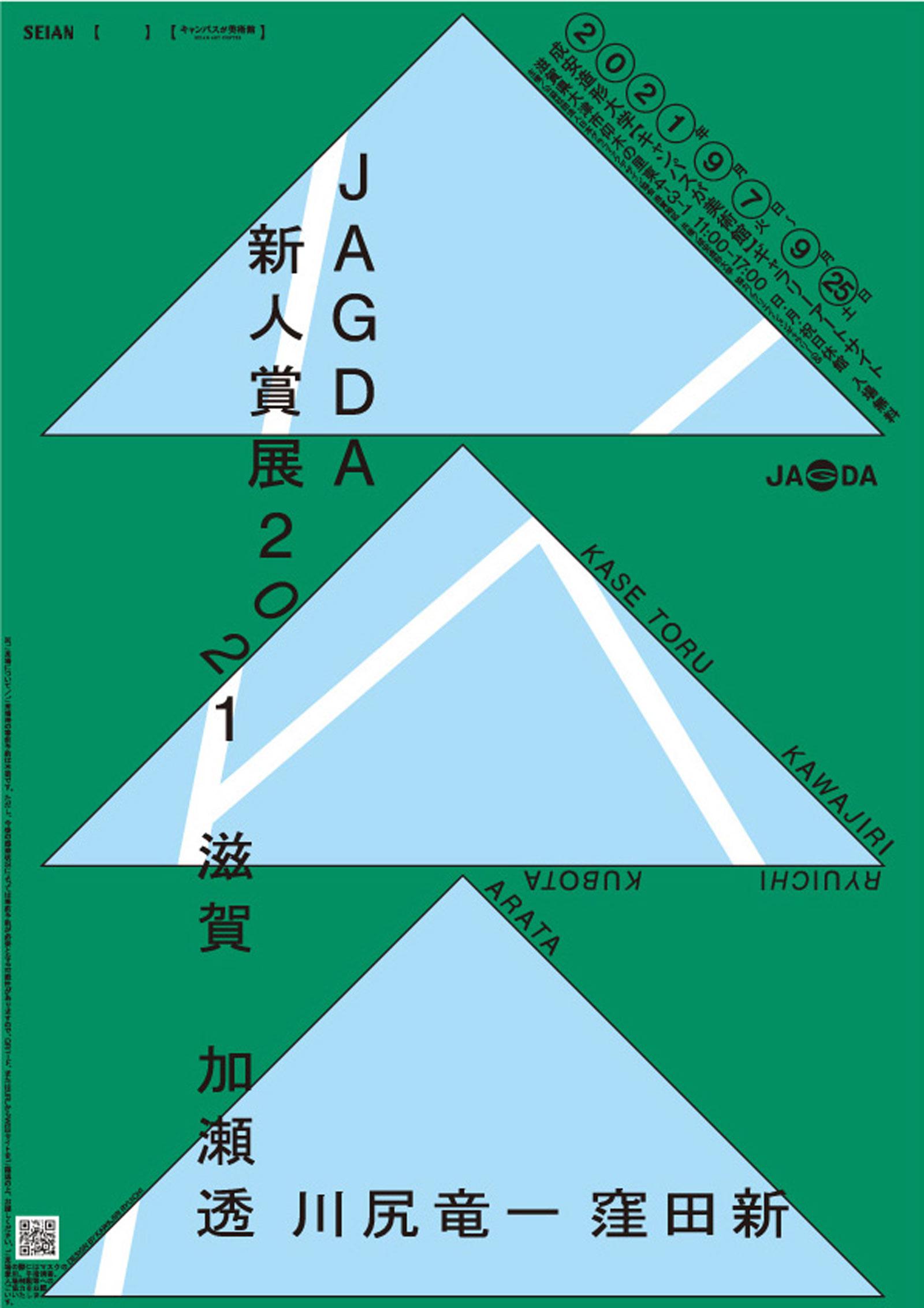 JAGDA新人賞展2021 加瀬 透・川尻竜一・窪田 新【JAGDA滋賀地区】
