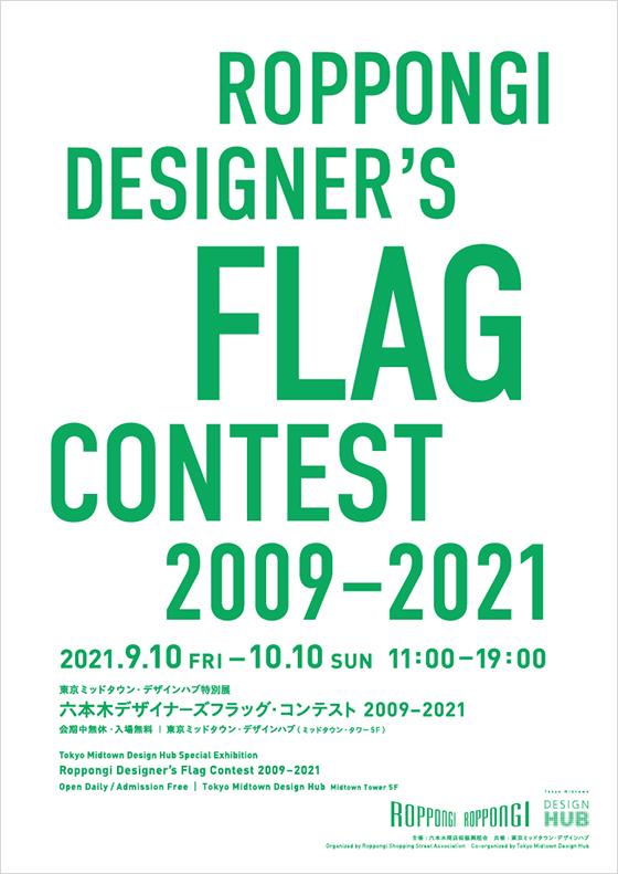 六本木デザイナーズフラッグ・コンテスト 2009–2021